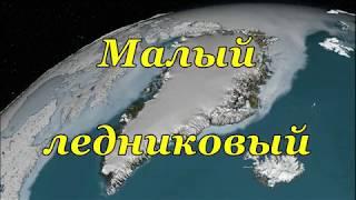 Малый ледниковый период 16 века