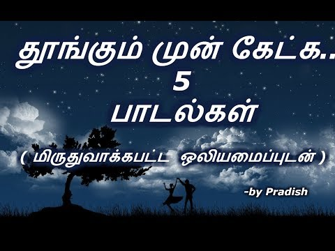 Tamil sleep songs | 5 songs to listen before sleep