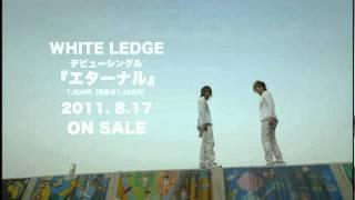 ホワイトプロダクション WHITE LEDGE 1stシングル エターナル 8月17日リ...