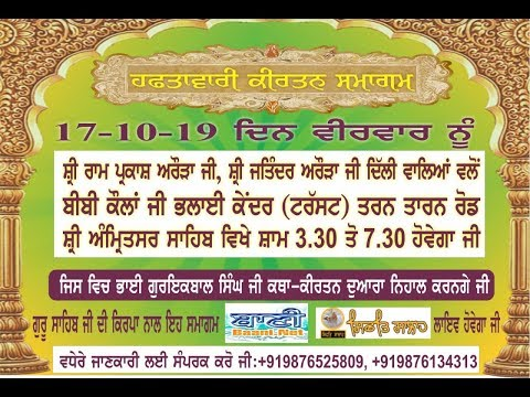 Live-Now-Gurmat-Kirtan-Samagam-At-Amritsar-Punjab-17-October-2019-Baani-Net-2019