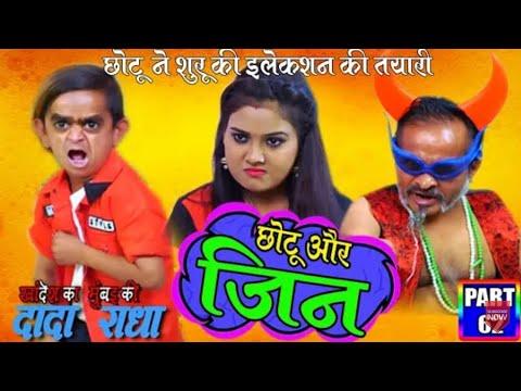 Khandesh ka Dada part 62