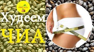 Семена ЧИА для похудения. Минус 5 кг! Как принимать, как готовить? Польза