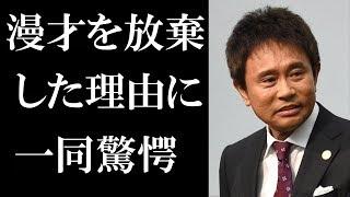 浜田雅功の漫才を放棄した過去を松本人志が暴露! チャンネル登録お願い...
