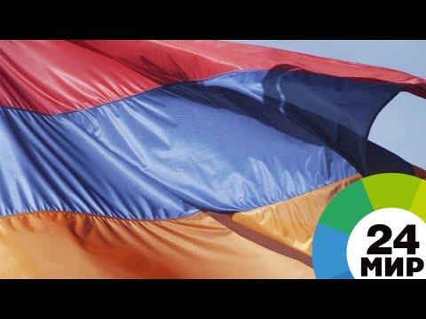 В Армении началась предвыборная кампания в парламент - МИР 24