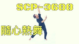 SCP基金會SCP-3688 You Can Dance If You Want To 隨心熱舞 (中文) thumbnail