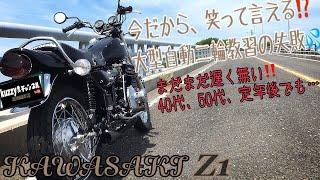 40歳50歳でも定年後だって遅く無い‼️大型自動二輪免許取得‼️/Kawasaki Z1 【モトブログ】旧車 motovlog Motorcycle 70's styl thumbnail