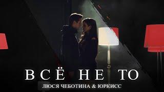 Download Люся Чеботина feat. ЮрКисс - ВСЕ НЕ ТО Mp3 and Videos