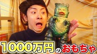【最高額】1000万円する世界一高いおもちゃがある博物館が凄すぎる!!!