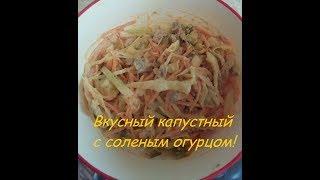 Вкусный капустный  салат с  соленым огурцом