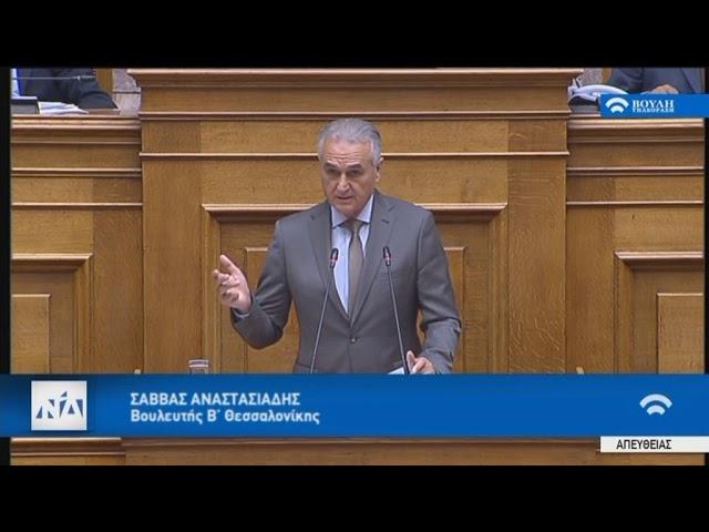 Ομιλία Σ. Αναστασιάδη στη συζήτηση για τις Προγραμματικές Δηλώσεις της Κυβέρνησης