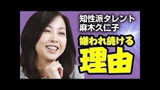 チャンネル登録是非お願いします! 【衝撃】麻木久仁子が消えた原因! ...