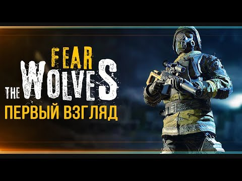 STALKER + PUBG | Fear The Wolves (ЗБТ)