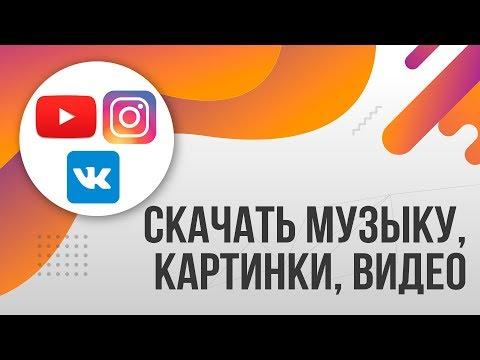 Как скачать любое ВИДЕО, МУЗЫКУ, КАРТИНКУ с Youtube, Instagram, Facebook, Одноклассники, Вконтакте