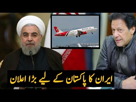 Iranian Air Line ATA Want To Start His Flying Missions In Pakistan || Pak Iran Relations
