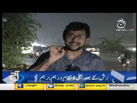 Headlines & Bulletin 9 PM | 8 July 2020 | Aaj News | AJT