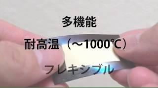 オンデマンド製造可能な多機能・フレキシブル圧電デバイス