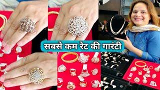 हीरे की अंगूठी सस्ते में | daimond jewellery design | daimond rings design । dubai gold jewellery