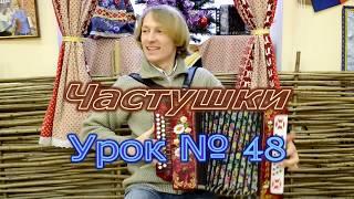Новые уроки игры на гармони от Уханова. Сборник 5
