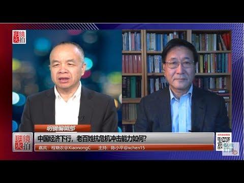 明镜编辑部 | 程晓农 陈小平:中国经济下行,老百姓抗危机冲击能力如何?(20190124 第371期)