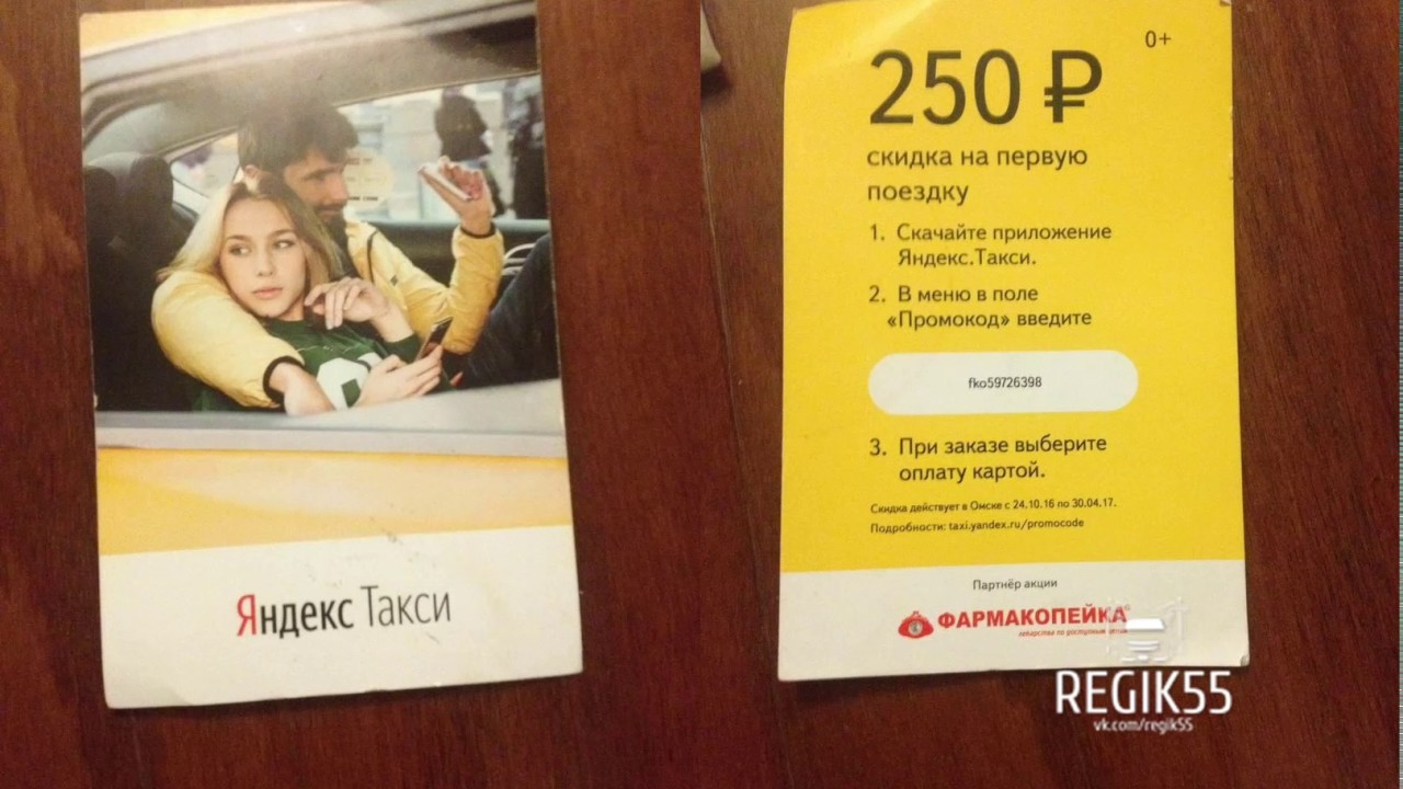Оплата поездки  ЯндексТакси