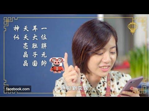 燈節好禮獎不完(學姊+大熊+小牛)|2019台北燈節 由柯文哲張貼