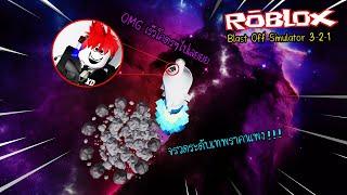 Roblox : 3-2-1 Blast Off Simulator #2 จรวดรุ่นใหม่ แรงกว่าเดิม แต่ที่เพิ่่มเติมคือไม่ประหยัดน้ำมัน