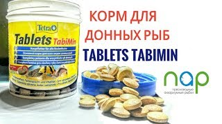 Обзор корма для донных рыб Tetra Tablets TabiMin