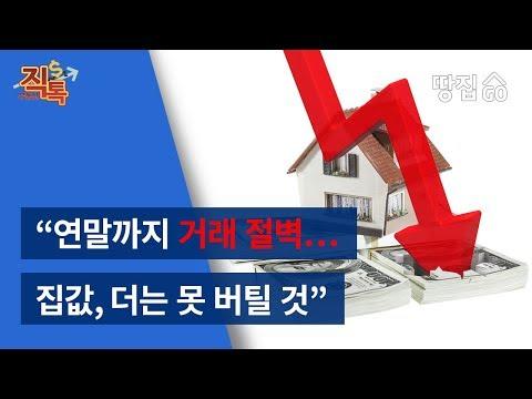"""""""연말까지 거래 절벽…집값, 더는 못 버틸 것"""""""