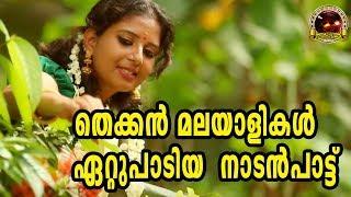 തെക്കൻമലയാളികളുടെ നാടൻപാട്ട് കണ്ടുനോക്കൂ | Nadanpatttu Malayalam | Folk Song Malayalam
