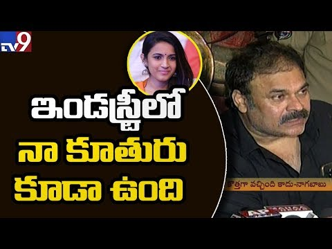 Naga Babu  - Niharika joins films as industry respects women - Tollywood Casting Couch - TV9