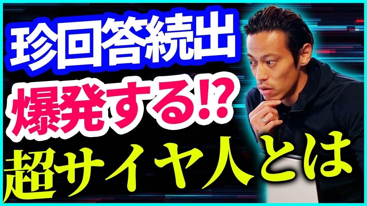 【本当の0 to1】本田圭佑が0から始めるプログラミング学習