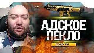 WarFace 🔘 УУУУУХ КАК ЖЕ ГОРИТ СУКААА 🔘 СОЛО РМ 🔘 Beretta ARX160