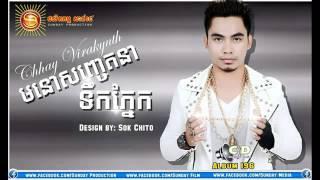 vuclip SD CD 196   មនោសញ្ចេតនា ទឹកភ្នែក   Mono sangJetha Tek Pnek   Virek Yuth New song