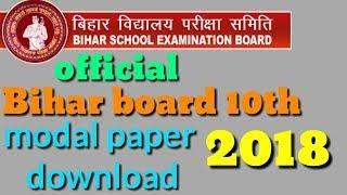 Bihar board model paper 2018 for class 10th/matric