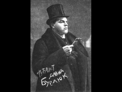 David Burliuk (1882-1967) Russian Futurist
