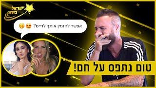 מה קרה בין טום אביב למגי טביבי?! - ישראל בידור #2