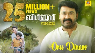 Big Brother | Oru Dinam | Video Song | Mohanlal | Siddique | Deepak Dev