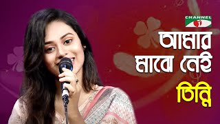 Amar Majhe Nei Ekhon Ami | Tinni | Bangla Movie Song | Bangla Love Song |  Channel i | IAV