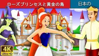 ローズプリンセスと黄金の鳥 | Princess Rose and the Golden Bird in J...