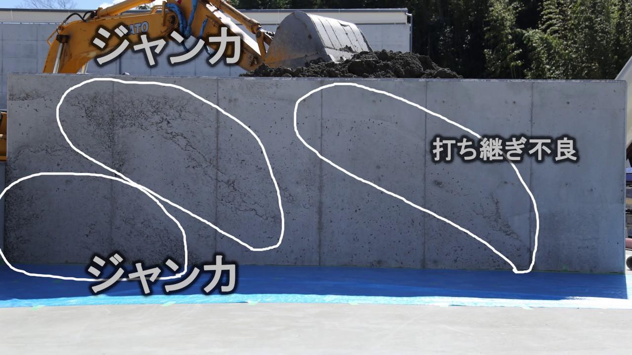 業務の幅が広がる 見学会 コンクリート 打ち放し 補修 色合わせ コンクリート打ちっ放し色合わせ補修のrcトータルサポート 生コンポータル
