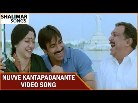 Nuvve Kantapadanante Video Song || Anjaneyulu Movie || Ravi Teja, Nayantara || Shalimar Songs