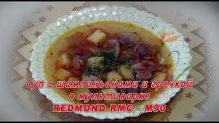 Мультиварка. Суп с гречкой и шампиньонами в REDMOND-M90