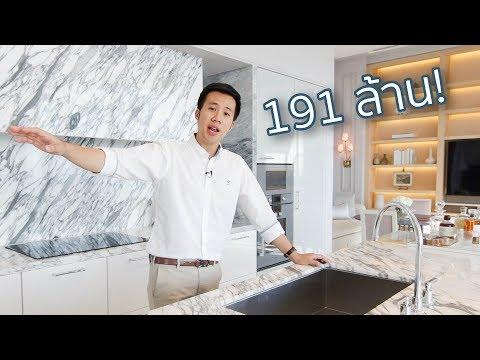 พาชมห้อง 191 ล้าน! ของตึกมหานคร Ritz-Carlton Residences Bangkok (MahaNakhon King Power)