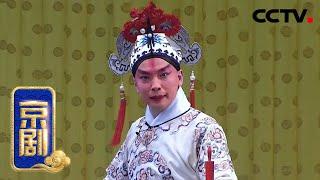 京剧《龙潭鲍骆》来自《CCTV空中剧院》 20200322 | CCTV戏曲