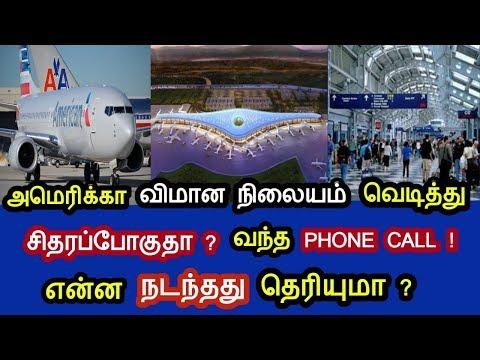 அமெரிக்க விமான நிலையத்திற்கு பேராபத்'து தவிர்க்கபட்டது ! வந்த அதிர்ச்சி PHONE CALL ! என்ன நடந்தது