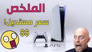 وأخيراً PlayStation 5 رسمياً !  وكل الألعاب القادمة ! السعر الرسمي وتاريخ  صدوره ملخص مؤتمر PS5