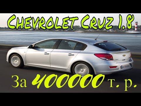 Chevrolet Cruz 1.8 АКПП 2012 год  Продам за 400000 т.р. Сколы, царапины на кузове краткий обзор