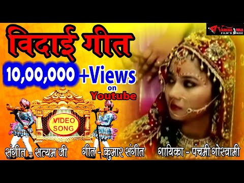 Bidai Geet बिदाई गीत HD Video Song Varchaswaa Music