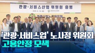 '관광·서비스업' 노사정 위원회 발족…고용안정 모색