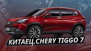 Чем привлекателен Chery Tiggo 7 2019
